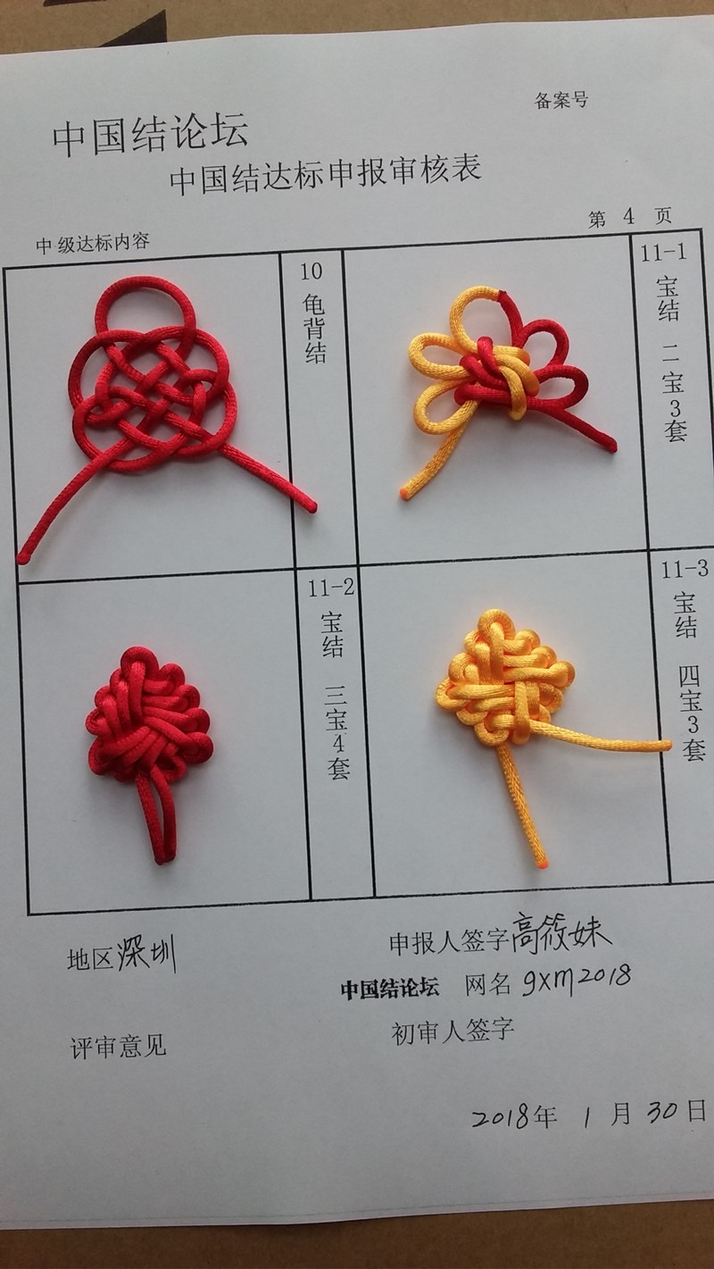 中国结论坛 gxm2018中级达标申请稿件  中国绳结艺术分级达标审核 095327vqhjgvhhqg97hrhh