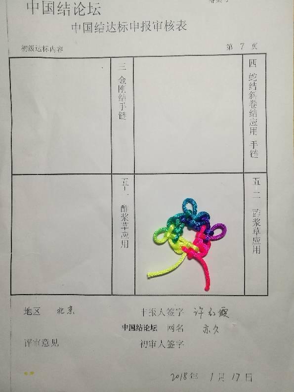 中国结论坛   中国绳结艺术分级达标审核 182936pt60p016ju06sb99