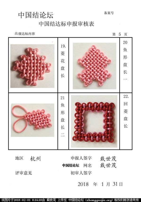 中国结论坛 戴世茂--高级达标申请稿件  中国绳结艺术分级达标审核 081507l6fo7lv2f6k77g3o