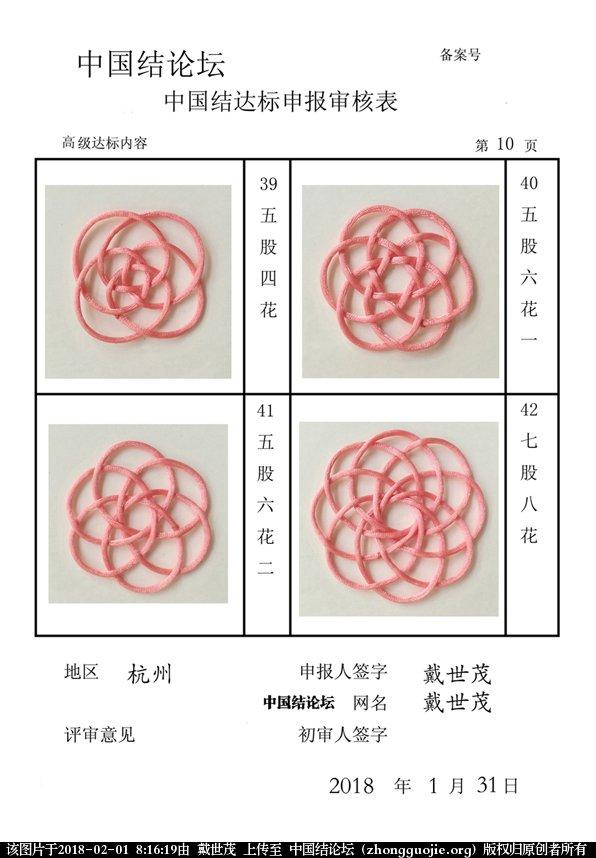 中国结论坛 戴世茂--高级达标申请稿件  中国绳结艺术分级达标审核 081507xc2hud9cu9j29992
