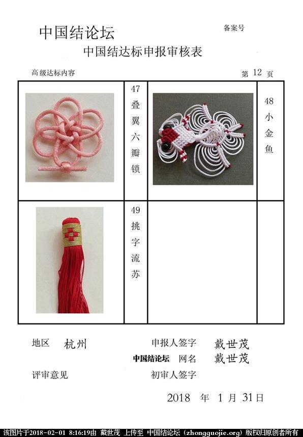 中国结论坛 戴世茂--高级达标申请稿件  中国绳结艺术分级达标审核 081508cifqbuaz36xjqjrk