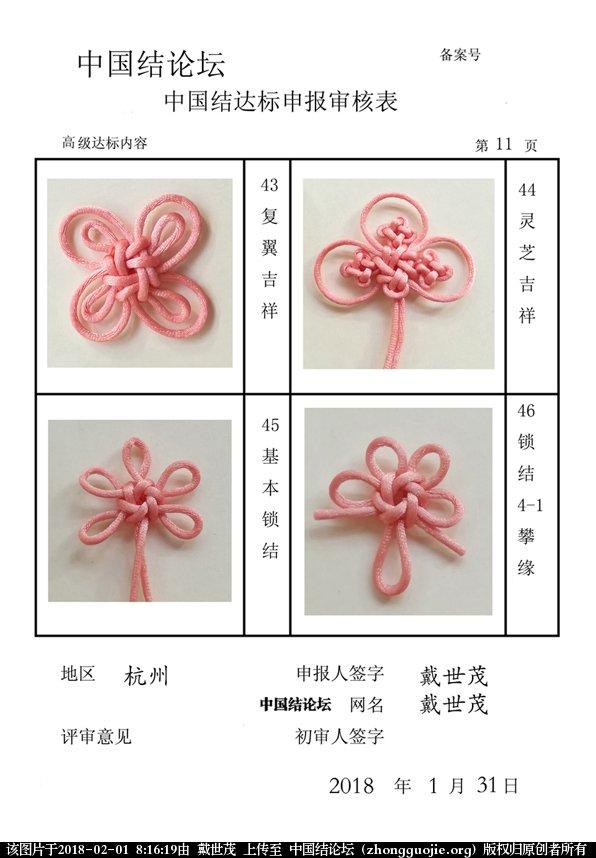 中国结论坛 戴世茂--高级达标申请稿件  中国绳结艺术分级达标审核 081508yof070q7qff1opfb