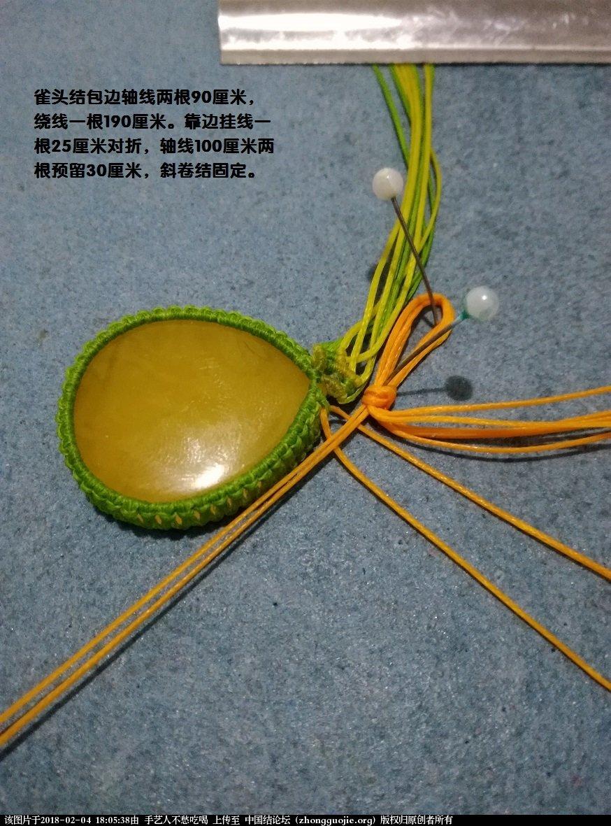 中国结论坛 浪花形包边  图文教程区 180426hzfef7ik001505r7