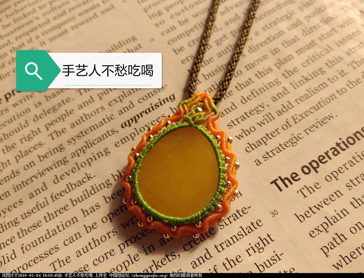中国结论坛 浪花形包边  图文教程区 180436o91j82x803a2jvx2