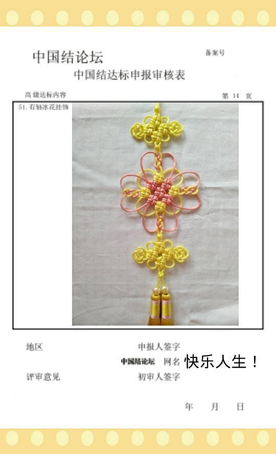 中国结论坛   中国绳结艺术分级达标审核 174710rigmzlm5daxixzmj
