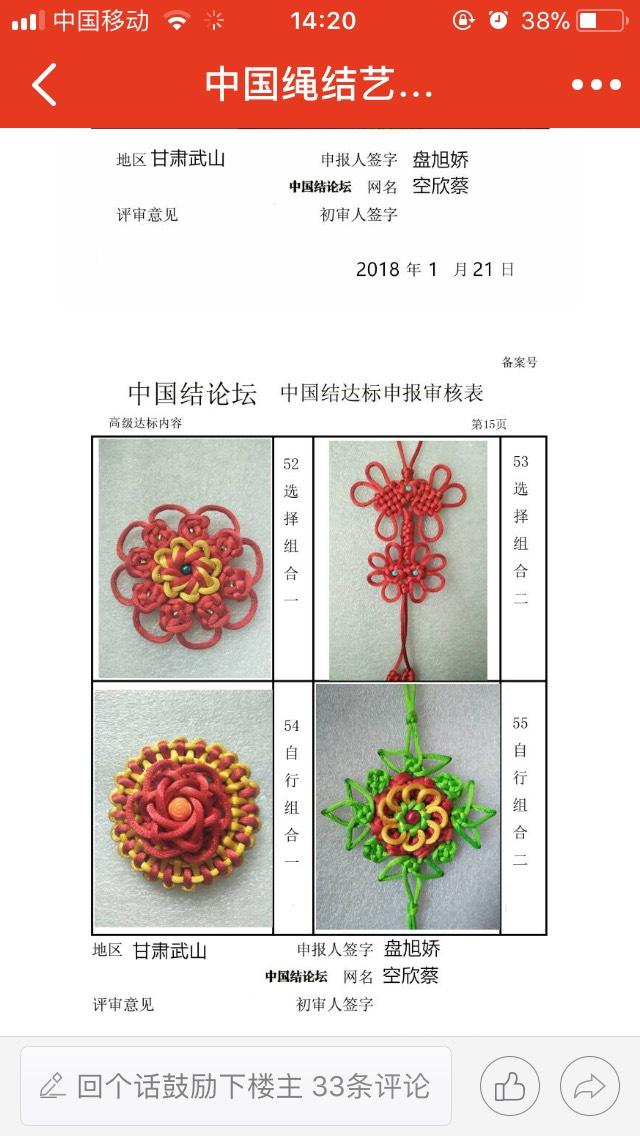 中国结论坛   中国绳结艺术分级达标审核 142109hppepbpqov2tl6cb