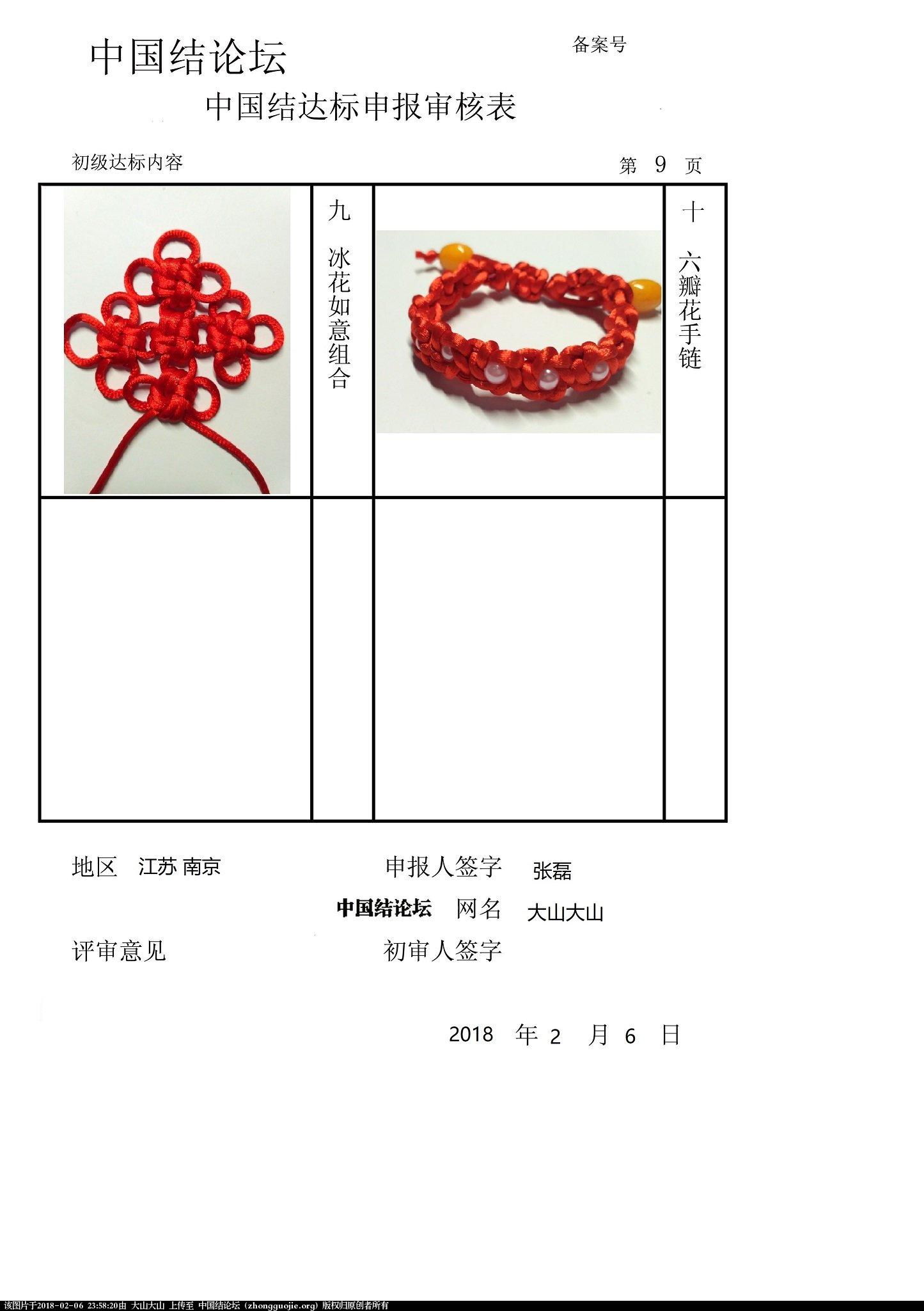 中国结论坛 大山大山——初级达标申请稿件  中国绳结艺术分级达标审核 235757qvamwdqqmi2qwwow