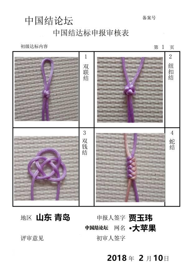 中国结论坛 ·大苹果-初级达标申请稿件  中国绳结艺术分级达标审核 194316qw9beqhhzcee3cbh