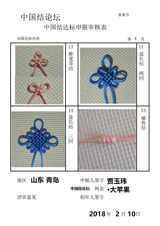 中国结论坛 ·大苹果-初级达标申请稿件  中国绳结艺术分级达标审核 194319urybesupmrmmbuu9