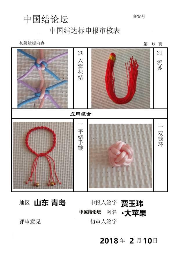 中国结论坛 ·大苹果-初级达标申请稿件  中国绳结艺术分级达标审核 194320jvt6ivur66a7oq6x