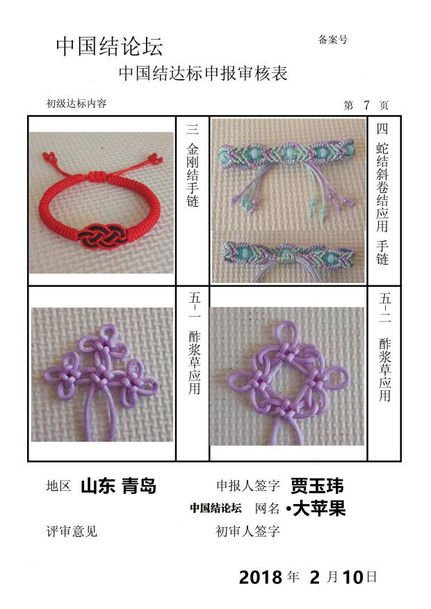中国结论坛 ·大苹果-初级达标申请稿件  中国绳结艺术分级达标审核 194320xfk1dkawrkvz1m61