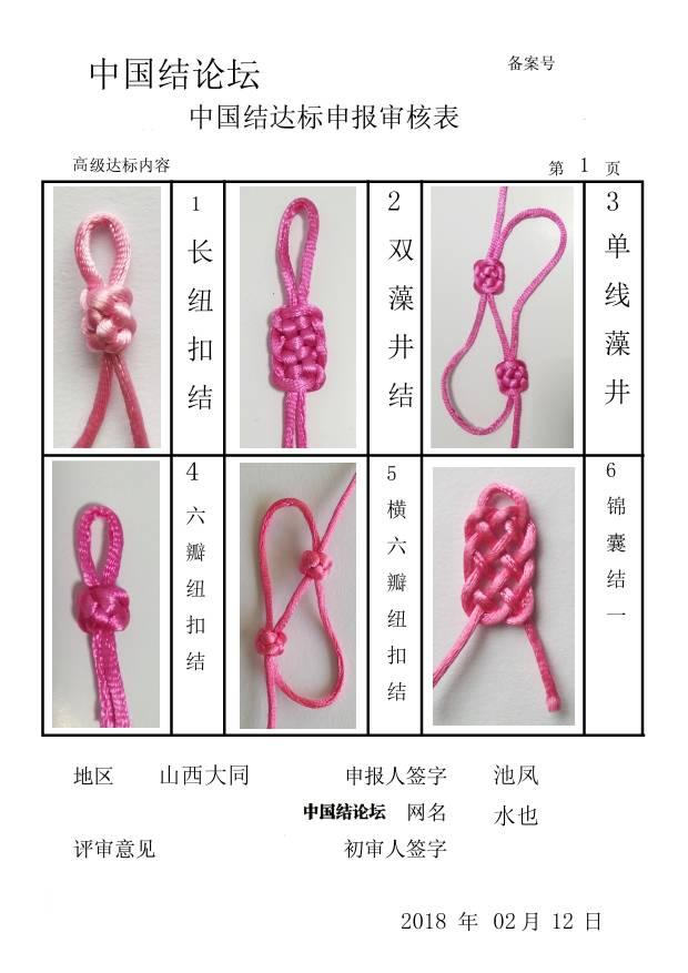 中国结论坛 水也-高级达标申请  中国绳结艺术分级达标审核 073840adla6qixjinca6bf