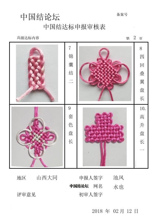 中国结论坛 水也-高级达标申请  中国绳结艺术分级达标审核 073841wbbfod4f46z6dg4a