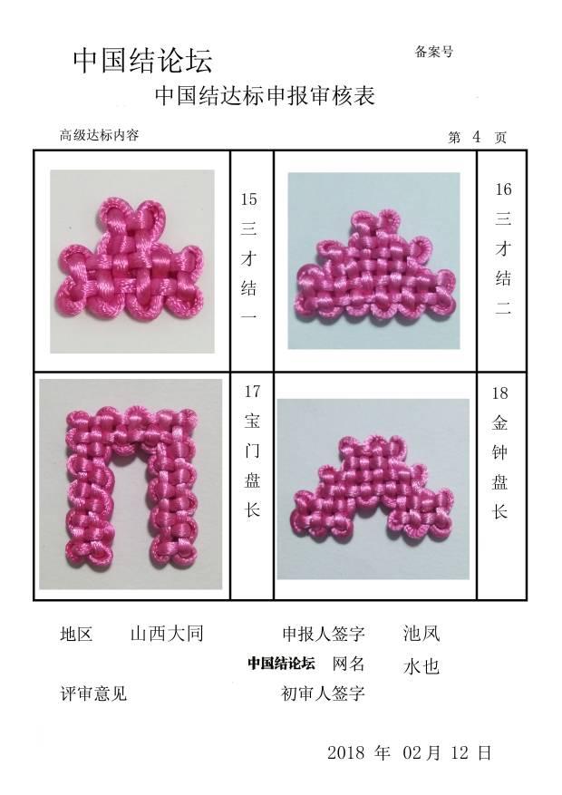 中国结论坛 水也-高级达标申请  中国绳结艺术分级达标审核 073842bsvzmg8ms3fapgjm