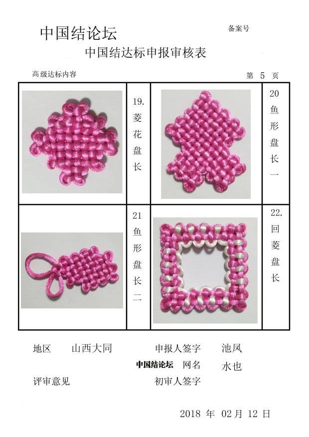 中国结论坛 水也-高级达标申请  中国绳结艺术分级达标审核 073843sp0ipsnps0dkgnta