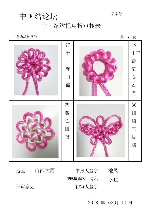 中国结论坛 水也-高级达标申请  中国绳结艺术分级达标审核 073844v02jfj4ul222oj6m
