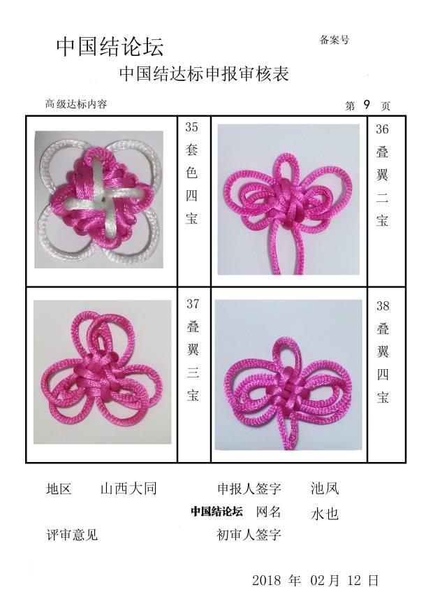 中国结论坛 水也-高级达标申请  中国绳结艺术分级达标审核 073846kcyjn2dcdh9yj29w