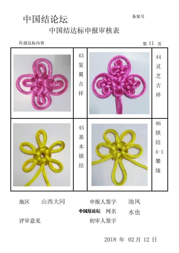 中国结论坛 水也-高级达标申请  中国绳结艺术分级达标审核 073847k9b2l8lgjj4q2m82