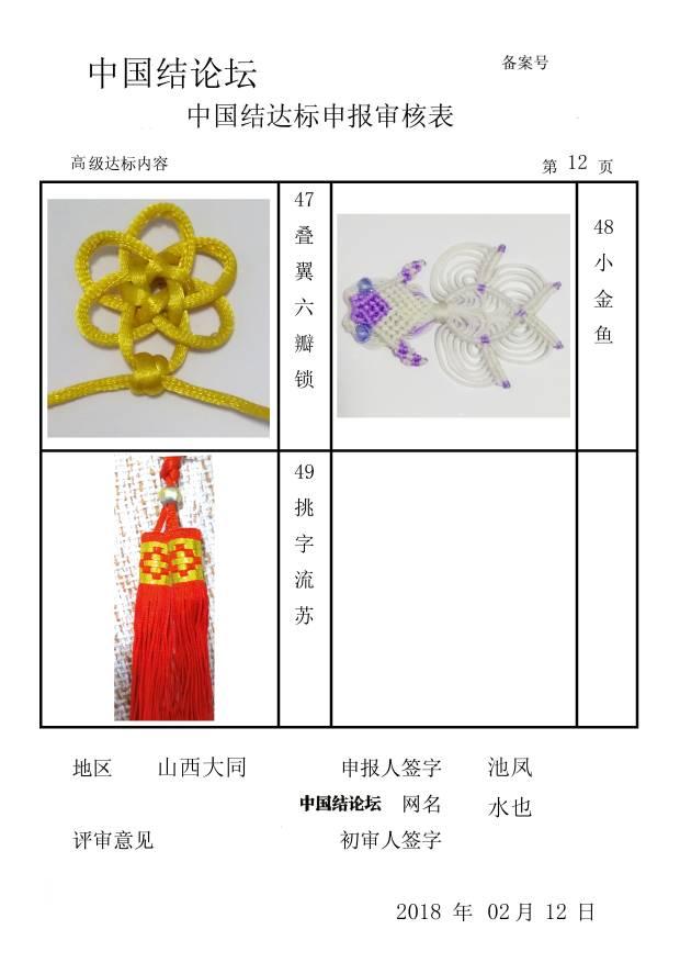 中国结论坛 水也-高级达标申请  中国绳结艺术分级达标审核 073848kddiizh4zww8qqxi