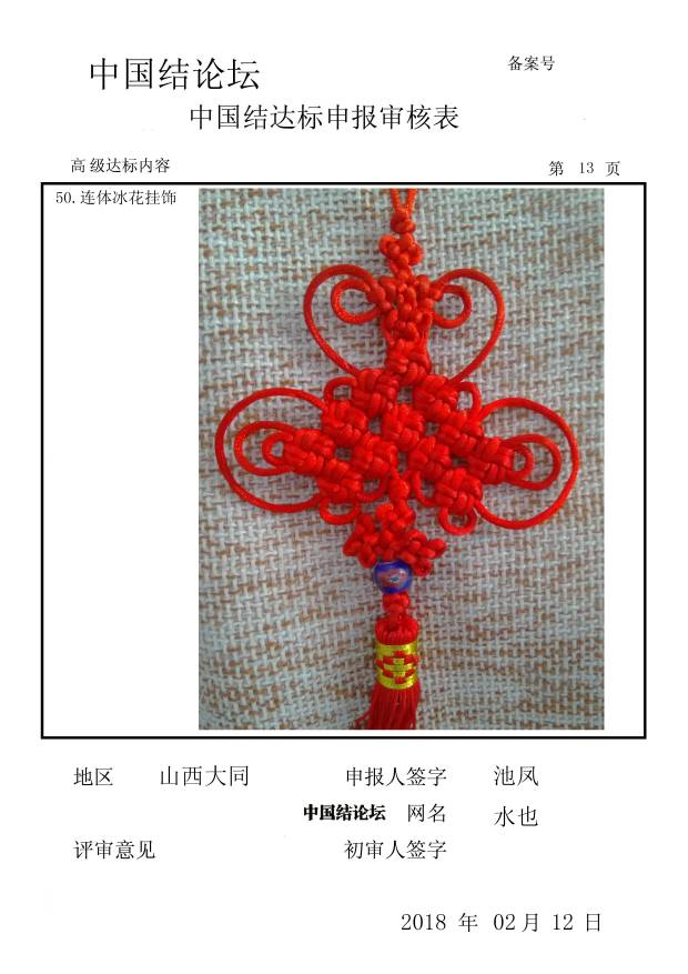 中国结论坛 水也-高级达标申请  中国绳结艺术分级达标审核 073849sqqnil5qqcznhlu5