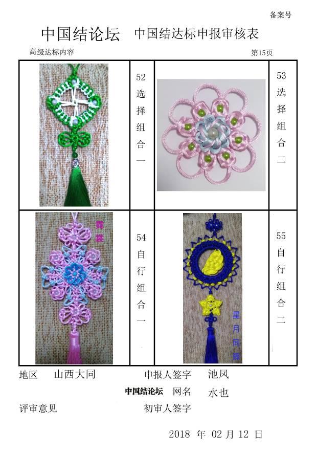 中国结论坛 水也-高级达标申请  中国绳结艺术分级达标审核 073850hpg0wpwe6u6gzu6s