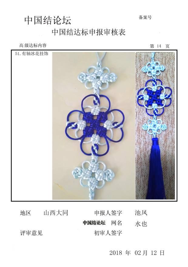 中国结论坛 水也-高级达标申请  中国绳结艺术分级达标审核 073850i4kgg48944vv89g6