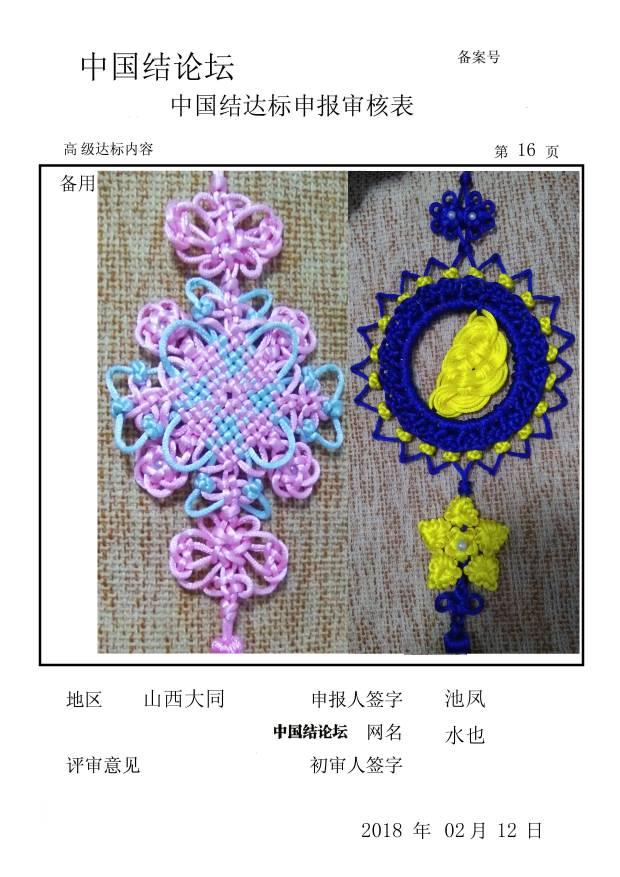 中国结论坛 水也-高级达标申请  中国绳结艺术分级达标审核 073851aua9y3bspl3tbsf0