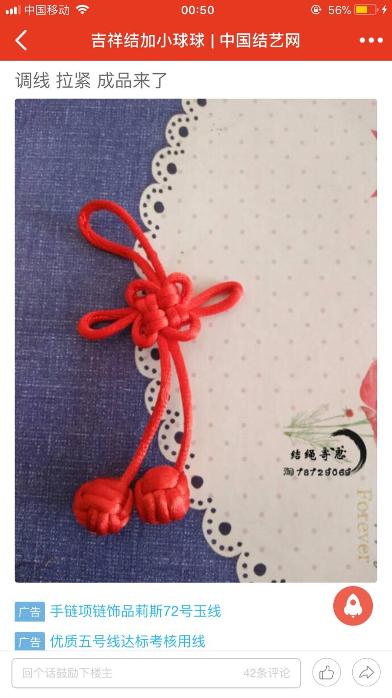 中国结论坛 求吉祥结绕线的长度  结艺互助区 005109oca1b3kc6c7abjz7