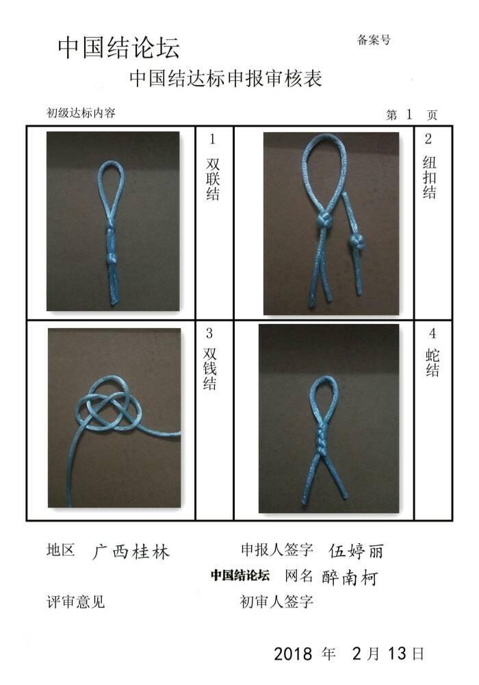 中国结论坛 醉南柯的初级达标审核  中国绳结艺术分级达标审核 201235k7lvynict49z4bn9