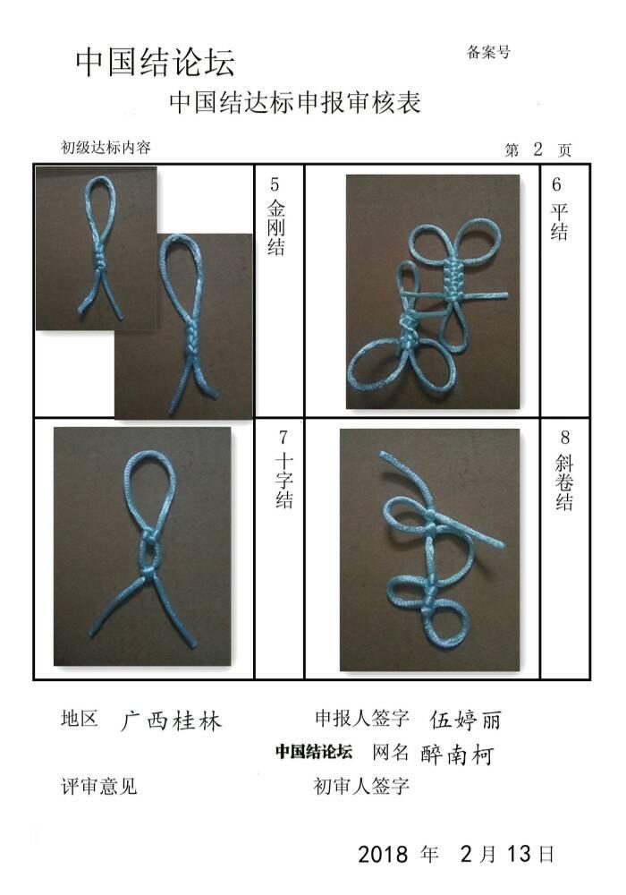 中国结论坛 醉南柯的初级达标审核  中国绳结艺术分级达标审核 201235u71hquulnv877xg7