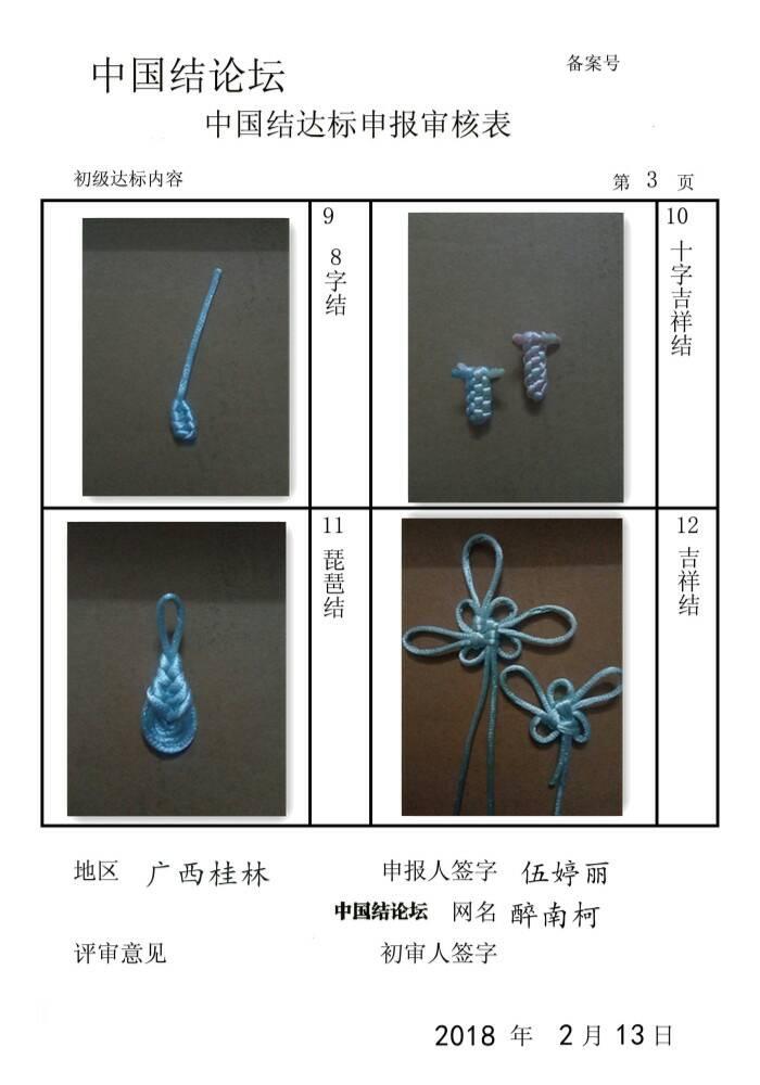 中国结论坛 醉南柯的初级达标审核  中国绳结艺术分级达标审核 201236s77e3uybp9bhu9fp
