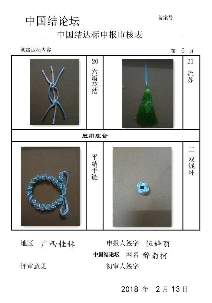 中国结论坛 醉南柯的初级达标审核  中国绳结艺术分级达标审核 201239ulghf4fhifnnaig3