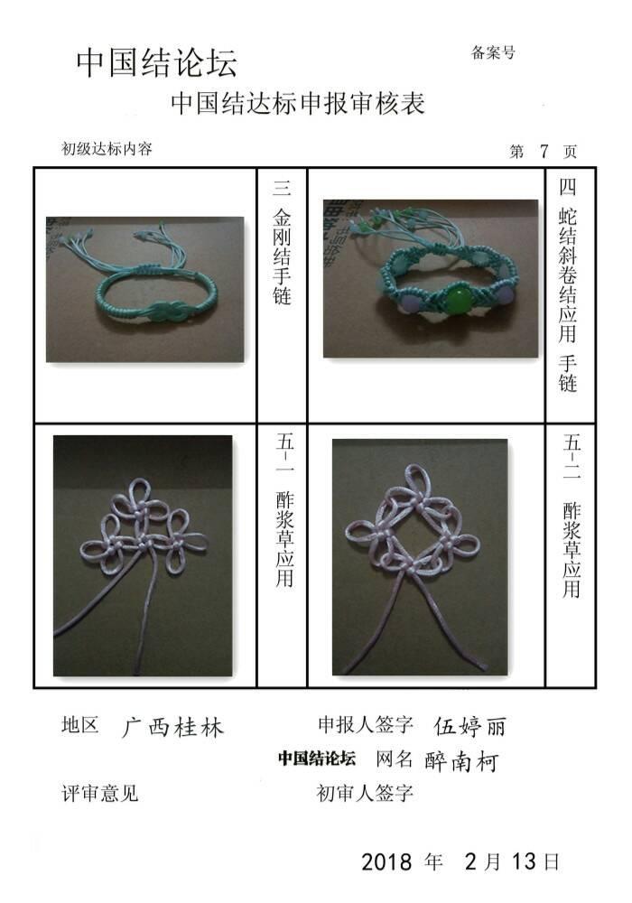 中国结论坛 醉南柯的初级达标审核  中国绳结艺术分级达标审核 201240mjioamavmfoj3lsf
