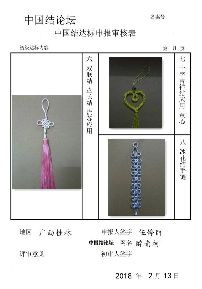 中国结论坛 醉南柯的初级达标审核  中国绳结艺术分级达标审核 201241xt60yrgm0mzgntru