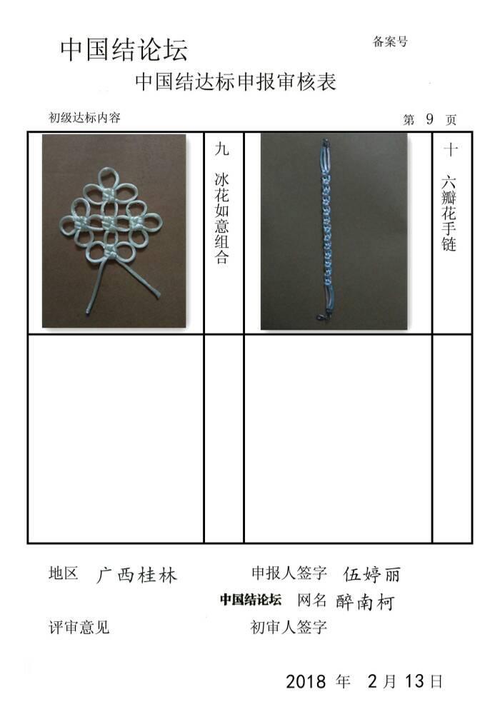 中国结论坛 醉南柯的初级达标审核  中国绳结艺术分级达标审核 201242t31yjws1jnk0j662