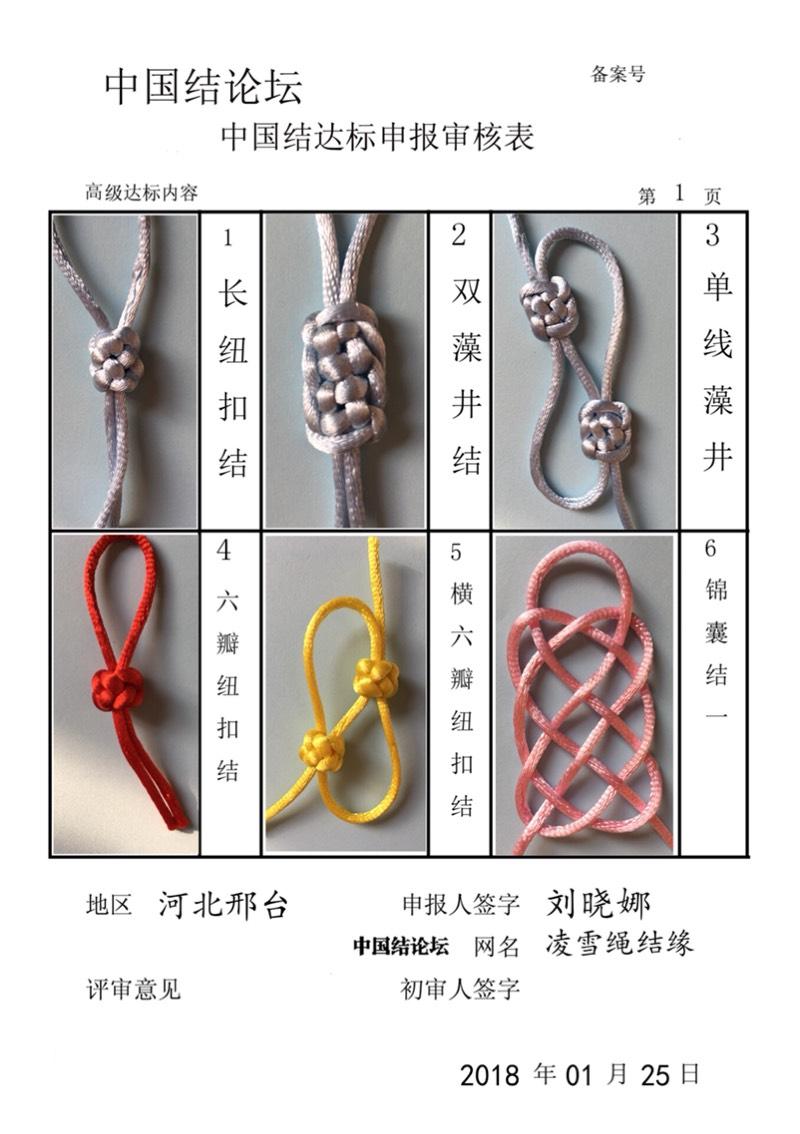中国结论坛 凌雪百宝箱--高级申请  中国绳结艺术分级达标审核 170743mz4xzjob1ubs1ov1