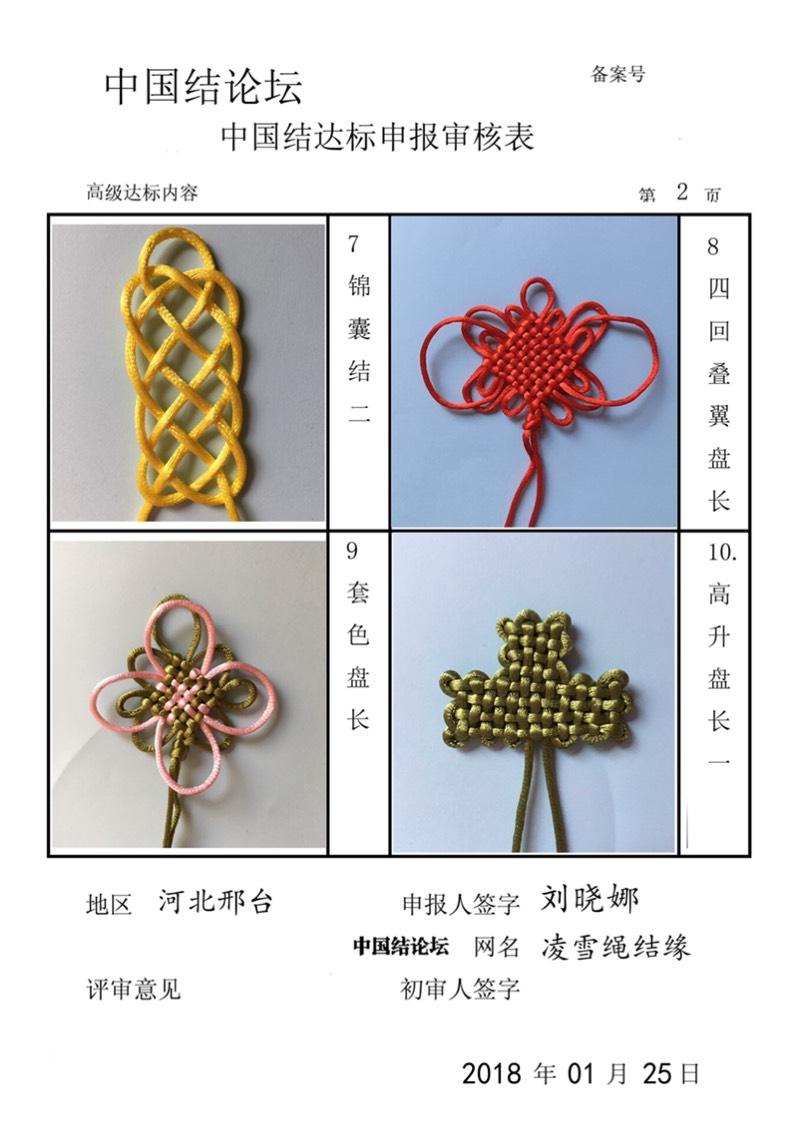中国结论坛 凌雪百宝箱--高级申请  中国绳结艺术分级达标审核 170743v9wqffe98t3zecq1
