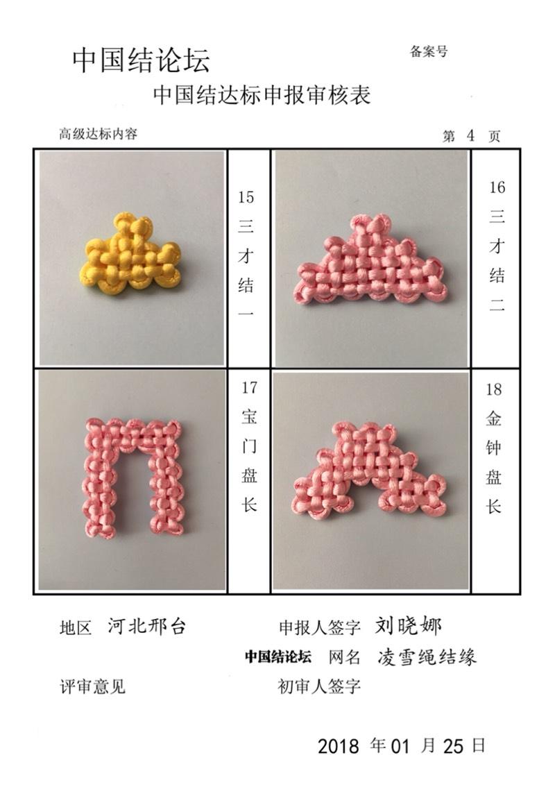 中国结论坛 凌雪百宝箱--高级申请  中国绳结艺术分级达标审核 170744hzg88agb8b1bgg0k