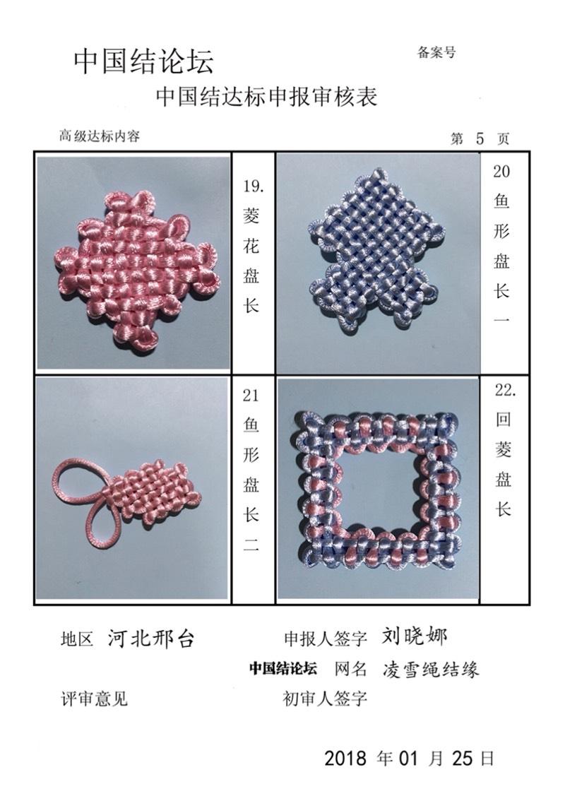中国结论坛 凌雪百宝箱--高级申请  中国绳结艺术分级达标审核 170744xizo2pz4ojouo4p6
