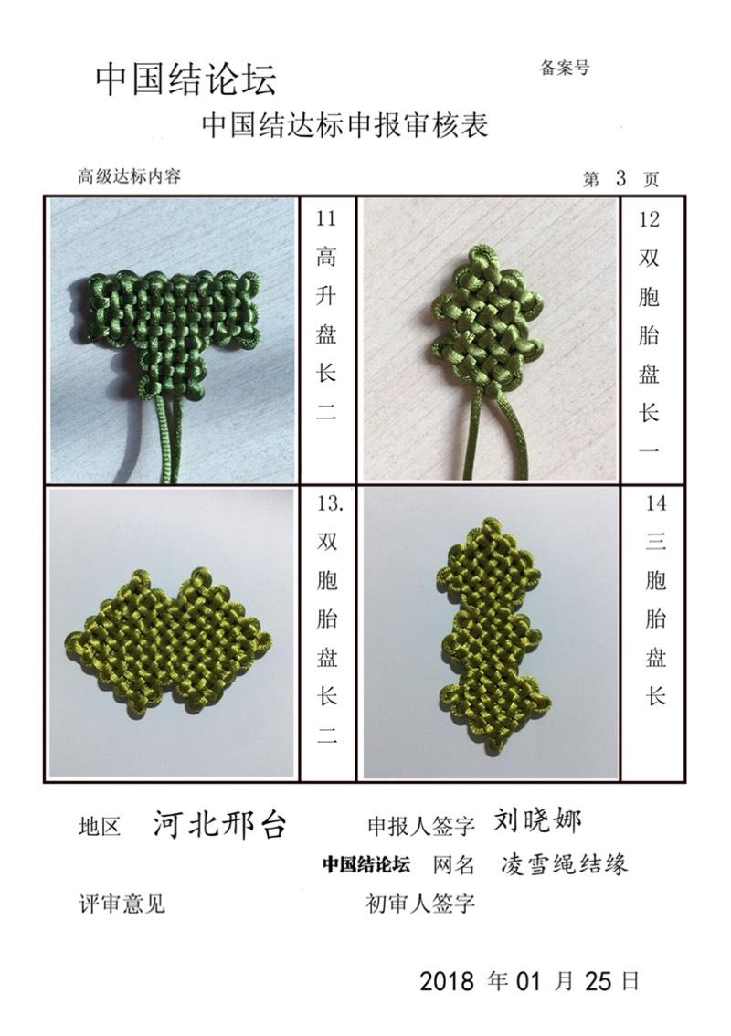 中国结论坛 凌雪百宝箱--高级申请  中国绳结艺术分级达标审核 170744y3l3rx3zb763w3bx