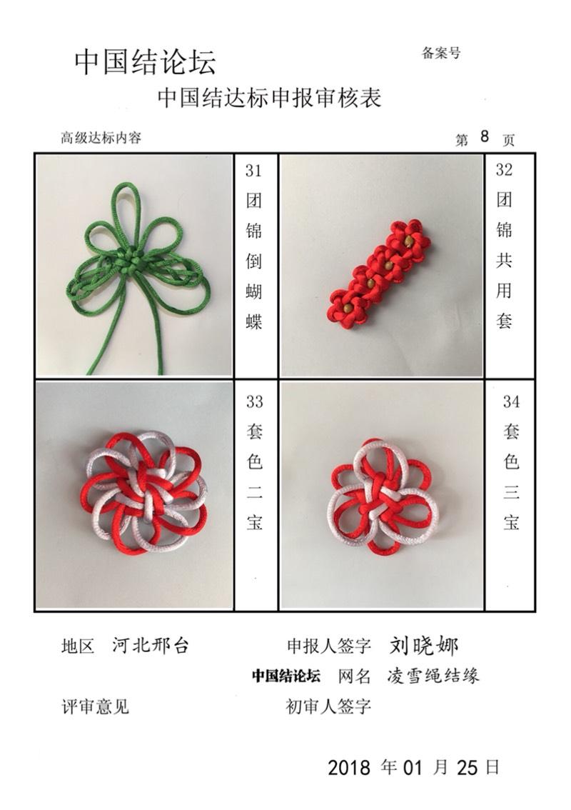 中国结论坛 凌雪百宝箱--高级申请  中国绳结艺术分级达标审核 170745btntnenpavencdax