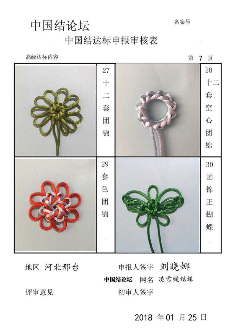 中国结论坛 凌雪百宝箱--高级申请  中国绳结艺术分级达标审核 170745h3d4ooiys217za24