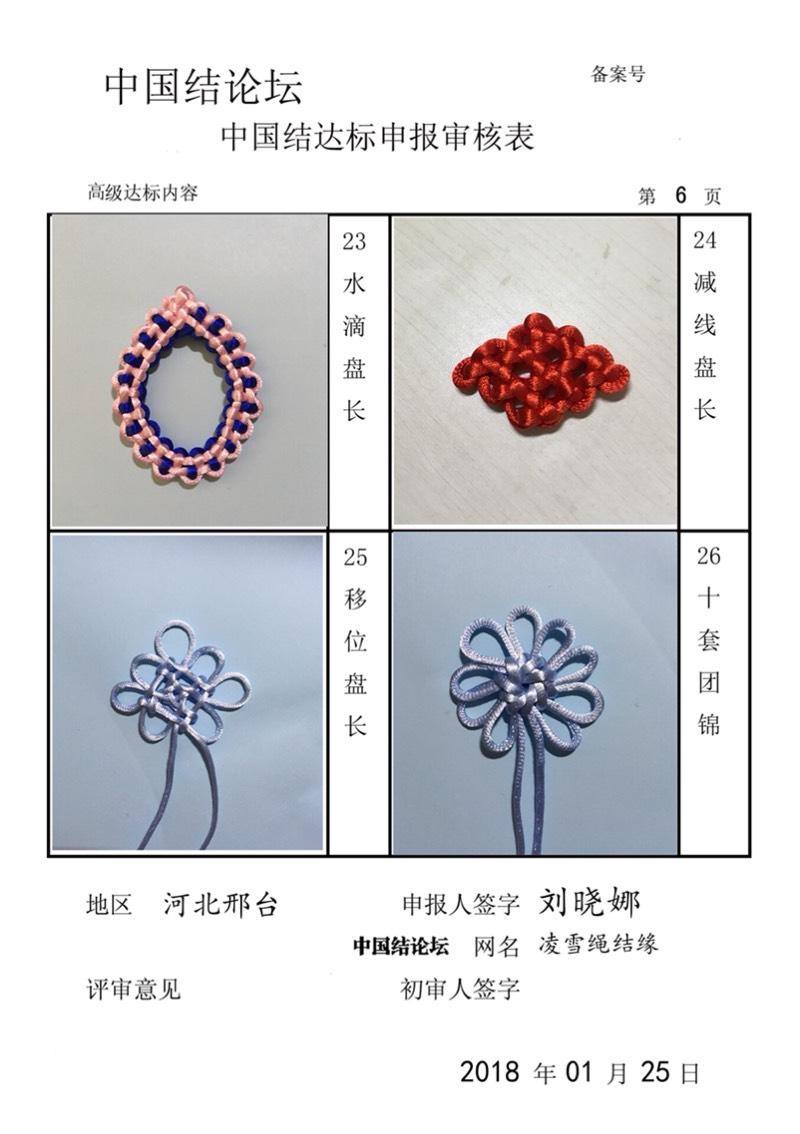 中国结论坛 凌雪百宝箱--高级申请  中国绳结艺术分级达标审核 170745ld293ovmfgj333l2