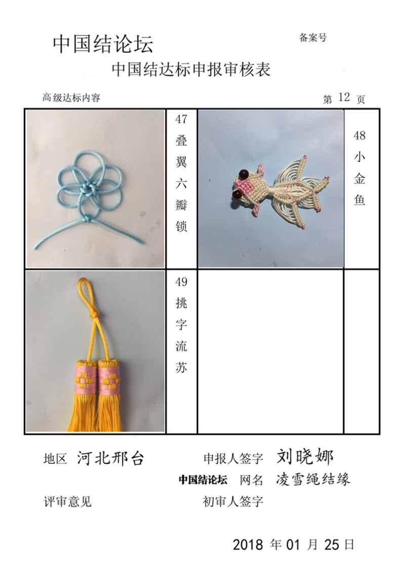 中国结论坛   中国绳结艺术分级达标审核 170821g43l5sufcsb5lqh4