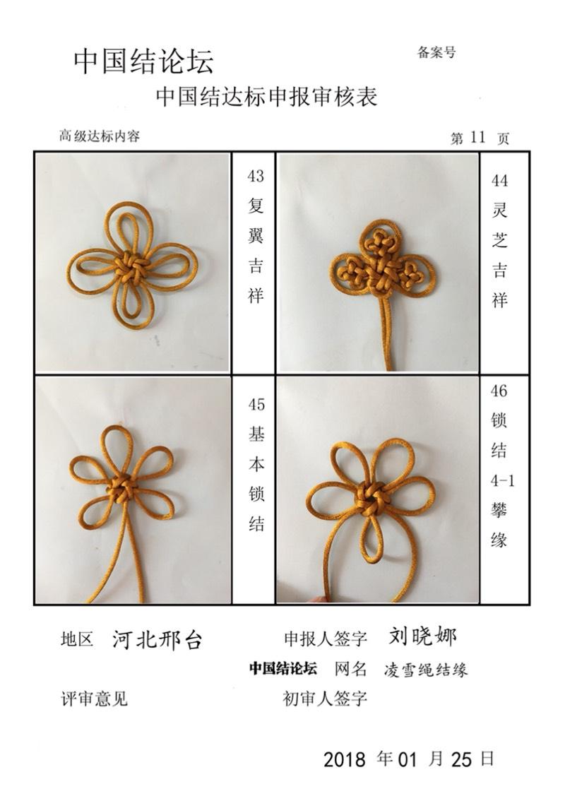 中国结论坛   中国绳结艺术分级达标审核 170821x862dk22cppdoo1h