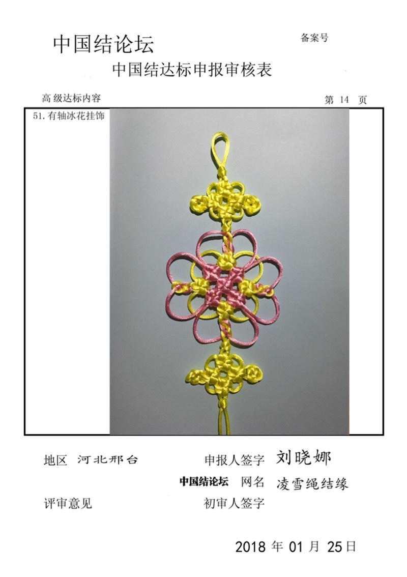 中国结论坛   中国绳结艺术分级达标审核 170822arsr9331rrrr3hfj