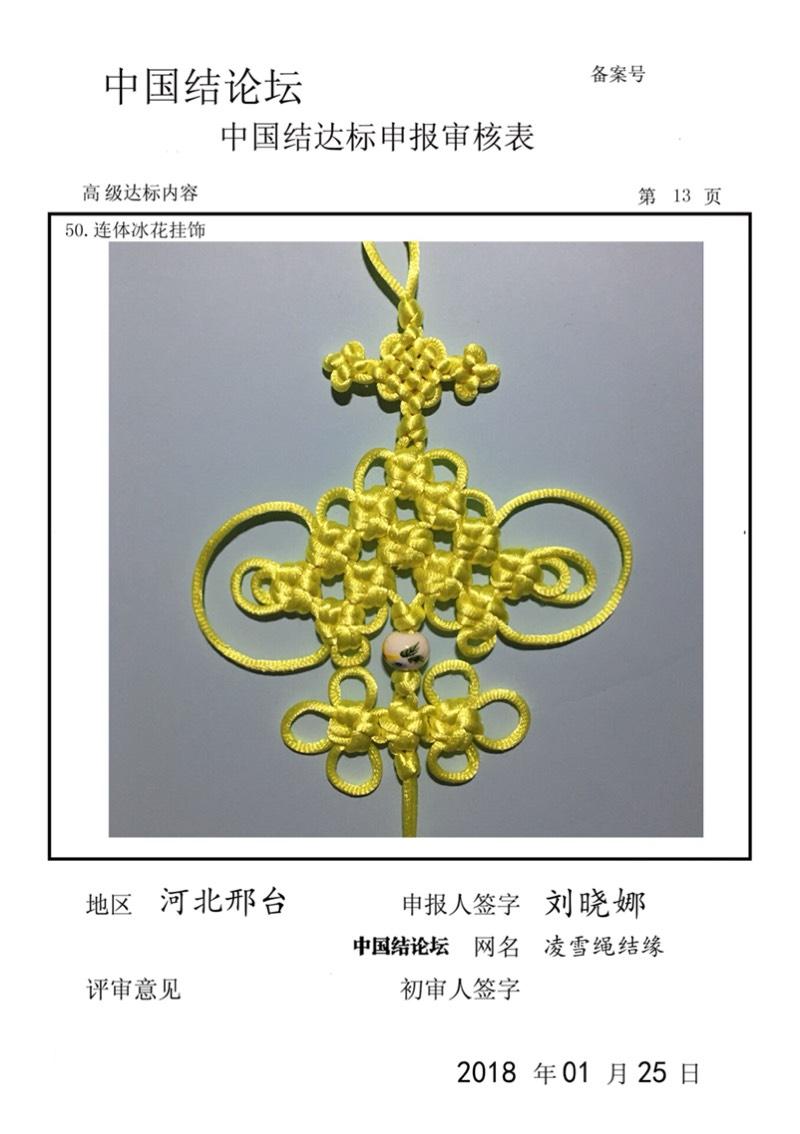 中国结论坛   中国绳结艺术分级达标审核 170822gy6qofy8xfin8ocx
