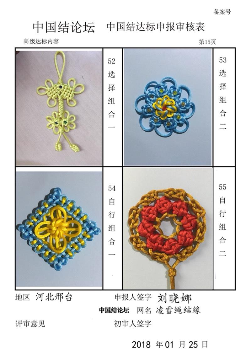 中国结论坛   中国绳结艺术分级达标审核 170822uoonngs55non0ojn