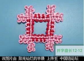 中国结论坛 井字盘长实物图  图文教程区 175558a2nlgz8fiezei6xv