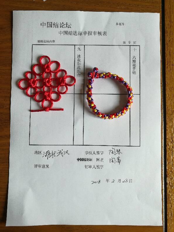 中国结论坛   中国绳结艺术分级达标审核 150653p2pcocvzdpphcppz